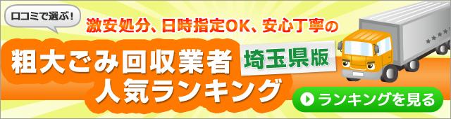埼玉県の粗大ごみ回収業者比較ガイド - 格安の粗大ごみ、不用品回収 ...